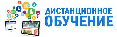 http://umelye-ruchki.ucoz.ru/tekhnologija/distancionnoe_obuchenie.jpg